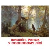 Карточки Домана Шедевры художников (укр. язык), по методике Домана