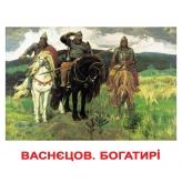 Карточки Домана Шедевры художников (укр. язык)