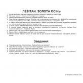 Карточки Домана Шедевры художников (укр. язык), описание карточки