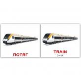 Карточки Домана Транспорт / Transport МИНИ 40 поезд