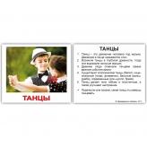 """Комплект карточек домана """"Хобби"""" МИНИ (танцы)"""