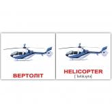 Карточки Домана Транспорт / Transport МИНИ 40 вертолет